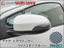 シックスセンス ドアミラーウインカーカバー NHP10系 アクア 専用  ライトスモーク ドット仕様  2ピース  お取り寄せ販売