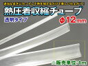 トーメイ熱収縮チューブ φ12mm   販売単位1m