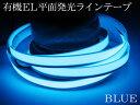 有機EL 平面均一発光 ラインテープ 1.45m 点灯 点滅機能付き ブルー