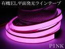 有機EL 均一発光ラインテープ  1.45m 点灯 点滅機能付き  ピンク