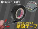 絶縁テープ 幅16mm×18.3m  ブラック