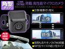 マイクロバックカメラ 角型 角度調整タイプ OV7960チップ バックカメラ ガイドライン有無選択機能搭載 CJ-660 小型サイズ バックカメラ 正像 鏡像切...