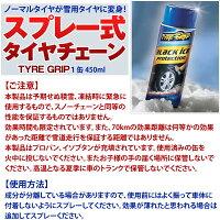 スプレー式タイヤチェーンスノーグリップ(snowgrip)お徳用3本セット450ml×3本