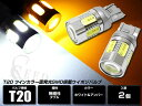 LEDツインカラーバルブ  T20 ウェッジダブル 特大面発光SMD  白 橙 プロジェクターレンズ搭載 キャンセラー内蔵 2個セット