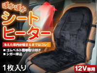ぽかぽかシートヒーター前席独立シート用12Vシガー挿込/2段階スイッチ付きブラック1枚