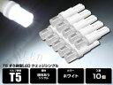 T5 LED メーター球 エアコン球 ウェッジ 超拡散すり鉢型 白 10個セット