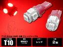 LEDバルブ  T10 T16 ウェッジ 超高輝度高拡散SMD5連  レッド 2個セット