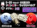 LEDツインカラーバルブ  S25 BAY15D ダブル 超高輝度SMD60連  白 赤 キャンセラー内蔵 2個セット