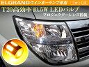 エルグランド E51 E52 ウインカー LED バルブ フロント専用  T20 ウェッジ シングル発光 高効率 10.5W級 プロジェクターレンズ搭載  橙 2個セット