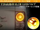 エルグランド E51 E52 LEDウインカーランプリア専用 T20 アンバー ピンチ部違い対応 ウェッジ シングル発光 高効率 10.5W級 プロジェクターレンズ搭載  橙 2個セット