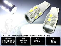 LEDポジションランプの決定版 T10 T16 ウェッジ CREE高効率 7W級 プロジェクターレンズ搭載 白 2個セット ワゴニスト掲載 LEDバルブ 地面を照らす 目立ち度バツグン LEDバルブ 明るいLEDバルブをお探しの方に リフレクターを効率良く反射するLEDバルブ
