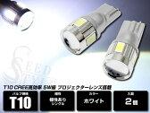 LEDバルブ ポジションランプに T10 ウェッジ CREE高効率 5W級 プロジェクターレンズ搭載 ショートタイプ 2個set HIDとのヘッドライトメイクに LEDバルブ Kカー対応 目立ち度バツグン LEDバルブ 明るいLEDバルブをお探しの方に リフレクターを効率良く反射する LEDバルブ