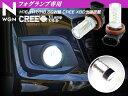 NWGN Nワゴン 専用  H16 H11 H8兼用  LEDフォグバルブ 80W級CREE XBD光源 2個セット 送料込