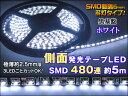 倍密 長尺LEDテープ  側面発光 約5m SMD480連 黒基板   白 1本