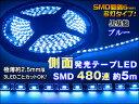 倍密 長尺LEDテープ  側面発光 約5m SMD480連 黒基板   青 1本