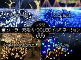 ソーラー イルミネーション 【ツタ型】 100球 8m クリスマスイルミ ハロウィン など ガーデンライト ソーラーイルミ Xマスイルミネーション ソーラー充電式 カラー4色からお好みで選べる ソーラー式イルミネーション 豊富な点灯パターン