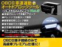 80系 エスクァイア ESQUIRE 専用 OBD ドアロック 車速連動 オートドアロックツール Ver.3 オートドアロック/オートハザード  T03B