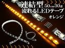 連結型流れるLEDテープ  正面発光50cm LED30連 黒基板   橙 1本