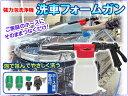 洗車フォームガン  強力泡洗浄機  レッド