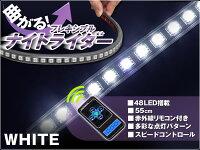 コントローラーレスフレキシブルナイトライダー55cmLED48連ホワイト