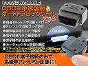 OBD2 車速連動オートドアロックツール Ver.2 キャラバン CARAVAN NV350 対応  N02P