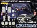 30系アルファード ヴェルファイア LEDルームランプセット ALPHARD VELLFIRE LEDルームランプ非装着車 専用 フロント ミドル リア ラゲッジ バニティー 3chipSMD 162LED 12ピースセット  白 ルーム球