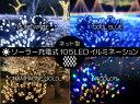 ソーラー イルミネーション 【ネット型】 105球 1m×1.8m クリスマスイルミ ハロウィン など ガーデンライト ソーラーイルミ Xマスイルミネーション ソーラー充電式 カラー4色からお好みで選べる ソーラー式イルミネーション 送料込