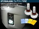 30系 プリウス PRIUS 前期 後期 専用 高出力 LEDフォグバルブ  CREE XML2素子/アルミヒートシンク搭載 カラーフィルム付き H8 H11 H16 兼用 ファンレス仕様 光束2200LM  予約販売2/上旬入荷予定