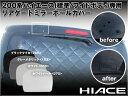 200系 ハイエース HIACE リアゲートミラーホールカバー 標準 ワイドボディ 1型 2型 3型 4型 専用  純正近似色タイプ
