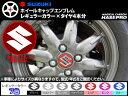 ハセ・プロ マジカルカーボン ホイールキャップエンブレム [スズキ車] 専用  レギュラーカラー  お取り寄せ販売 アルト HA36V 36S ALTO