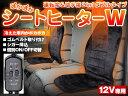シートヒーター 運転席&助手席ダブルタイプ  12Vシガー挿込 2段階 個別ON/OFFスイッチ付き  ブラック 送料込