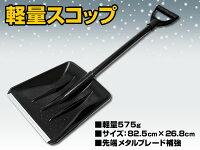 軽量スコップメタルブレード補強タイプ雪かき除雪作業に雪道ドライブに