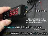 3IN1デジタルクロックマルチメーターシガー挿込時計気温温度計電圧計デジタル切替表示