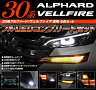 【送料無料】 30系 アルファード ALPHARD ヴェルファイア VELLFIRE 専用 フルLEDコンプリート6点セット 専用設計ルームランプ/フォグランプ/バックランプ/ウインカーランプ/3オームハイフラ抵抗セット付属