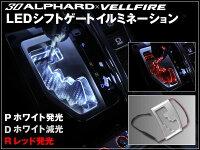 30系アルファードALPHARDヴェルファイアVELLFIRE専用LEDシフトゲートイルミネーションシフトレンジ切り替えタイプホワイト/レッド