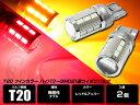 LEDツインカラーバルブ  T20 ウェッジダブル ハイパワーSMD21連  赤/橙 キャンセラー内蔵 2個セット