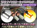 ツインカラーLEDウインカーポジションバルブキット T20 ハイパワーSMD21連/プロジェクターレンズ搭載 白/橙 新ダブルソケット★付き