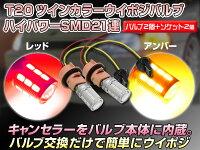 ツインカラーLEDウインカーポジションバルブキットT20ハイパワーSMD21連/プロジェクターレンズ搭載赤/橙新ダブルソケット★付き