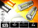 LEDツインカラーバルブ  S25 BAY15D ダブル発光  ハイパワーSMD21連  白/橙 キャンセラー内蔵 2個セット