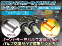 ツインカラーLEDウインカーポジションバルブキット  S25 BAY15D ハイパワーSMD21連/プロジェクターレンズ搭載  白/橙 【180度ダブルソケット2個付】