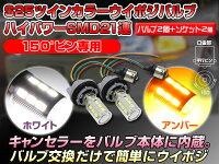 ツインカラーLEDウインカーポジションバルブキットS25BAY15DハイパワーSMD21連/プロジェクターレンズ搭載白/橙【150度ダブルソケット2個付】