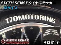 シックスセンスタイヤステッカーMサイズ4枚セット