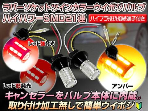 ラバーソケット ツインカラーLEDウインカーポジションバルブ  T20 ハイパワーSMD21連/プロジェクターレンズ搭載  赤/橙