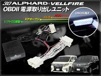30系アルファードヴェルファイアALPHARDVELLFIRE専用OBDII電源取り出しユニットACCイルミドア連動シフトD連動電源取り出し