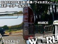 ワールドコーポレーションスモークテールカバー200系ハイエースHIACE4型標準ワイド専用ダークスモーク左右セット