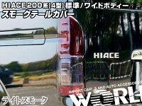 ワールドコーポレーションスモークテールカバー200系ハイエースHIACE4型標準ワイド専用ライトスモーク左右セット