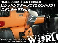 ワールドコーポレーション200系ハイエースHIACE1型2型3型4型AT車専用ビレットシフターノブ[ラウンドリブスタンダードタイプ]標準ワイド