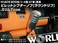 ワールドコーポレーション200系ハイエースHIACE1型2型3型4型AT車専用ビレットシフターノブ[ラウンドリブスリムタイプ]標準ワイド
