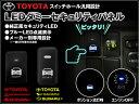 LEDダミーセキュリティパネル トヨタ スイッチホール汎用[ダイハツ/スバル/日産/三菱 OEM車] 防犯に!