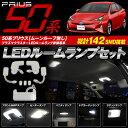 50系 プリウス PRIUS LEDルームランプセット 8点   [ムーンルーフ無し/プラズマクラスター搭載LEDルームランプ非装着車] 専用 超高輝度SMD142連  白 8点セット 送料無料